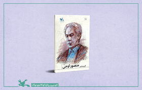 گزیده شعرهای منصور اوجی از سوی کانون منتشر شد