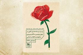 برنامههای دهه مبارک فجر کارگروه کودک و نوجوان استان اردبیل اعلام شد