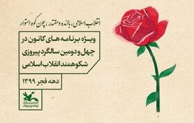 ویژهبرنامههای دهه مبارک فجر در کانون اعلام شد