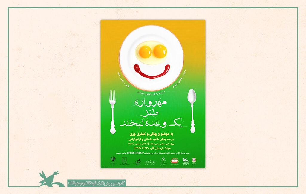 فراخوان مهرواره طنز «یک وعده لبخند» منتشر شد