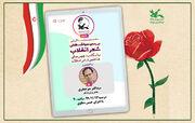 نشست آنلاین «بررسی مولفههای شعر انقلاب» برگزار میشود