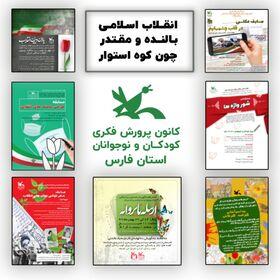 ویژهبرنامههای دهه مبارک فجر در کانون فارس اعلام شد
