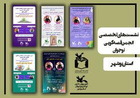 پنج نشست تخصصی انجمن قصه گویی در کانون بوشهر