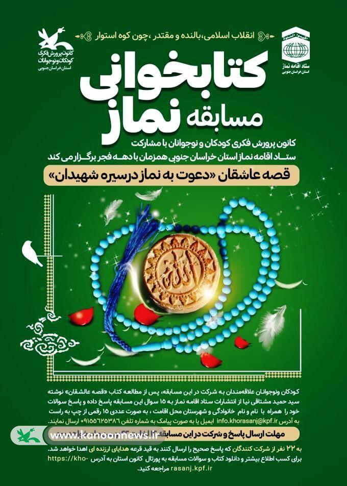 مسابقه کتابخوانی نماز «قصه عاشقان»