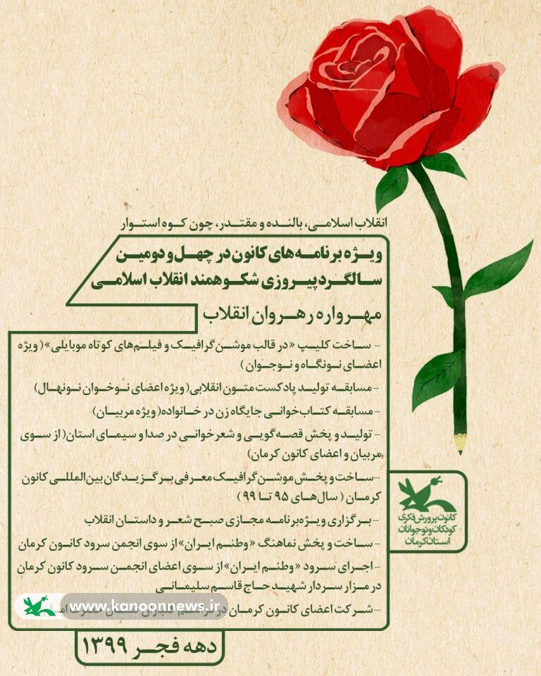 ویژهبرنامههای دهه مبارک فجر در کانون کرمان اعلام شد