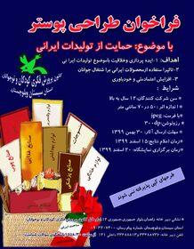 فراخوان طراحی پوستر با موضوع حمایت از تولید ایرانی