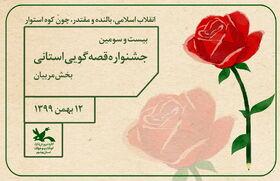 قصه ها سرآغاز دهه مبارک فجر در کانون استان بوشهر