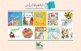 پرفروشترین آثار کانون در نمایشگاه کتاب مجازی تهران
