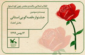 بیستوسومین جشنواره قصه گویی بخش اعضا استان بوشهر