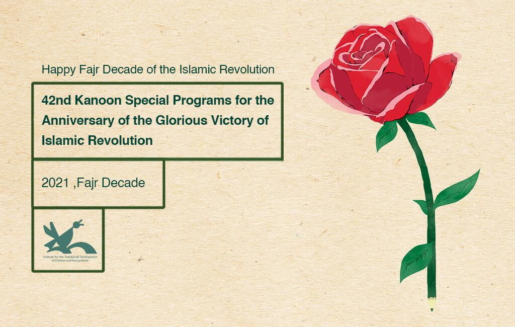 On the 42nd Anniversary of Islamic Revolution Victory