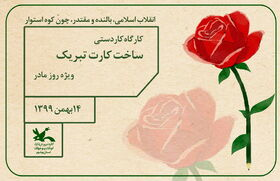 کارگاه ساخت کارت تبریک برای مادران