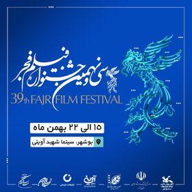 همکاری کانون استان بوشهر در سی و نهمین جشنواره فیلم فجر بوشهر
