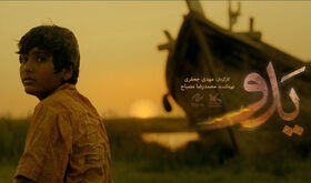 """Yadoo"" a feature film, directed by Mehdi Jafari"