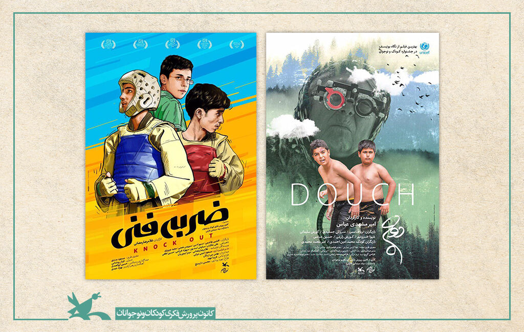 دو اثر سینمایی کانون به جشنواره فیلم خانواده و ایمان ویکو آمریکا راه یافت