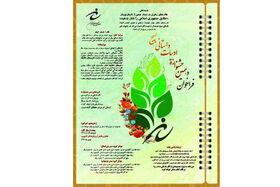 درخشش ۱ مربی و ۷ عضو کارگاههای ادبی کانون پرورش فکری کودکان استان همدان در جشنواره ادبیات داستانی بسیج