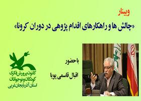 وبینار اقدام پژوهی در کانون پرورش فکری آذربایجان غربی برگزار شد