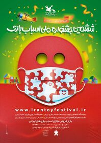 6th National Toy Festival