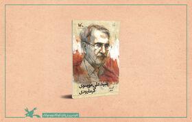 گزیده شعرهای سیّدعلی موسویگرمارودی از سوی کانون منتشر شد
