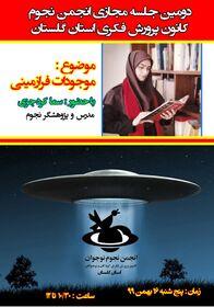 دومین نشست انجمن نجوم کانون گلستان برگزار شد