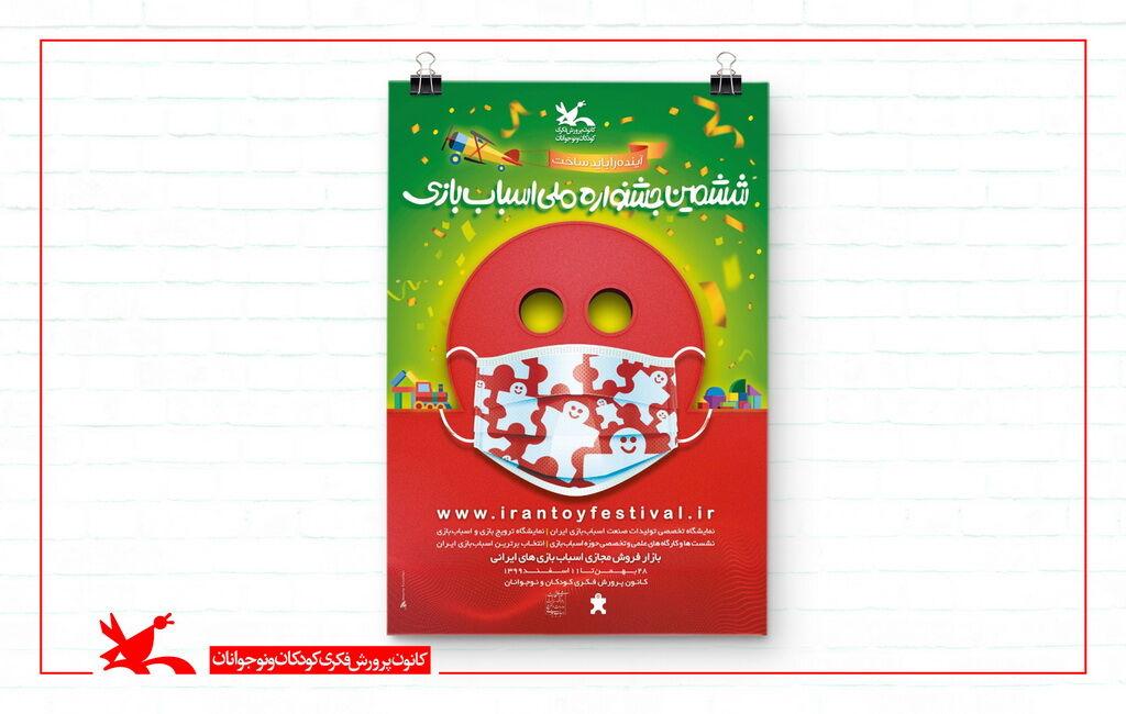 نشست رسانهای ششمین جشنواره ملی اسباببازی