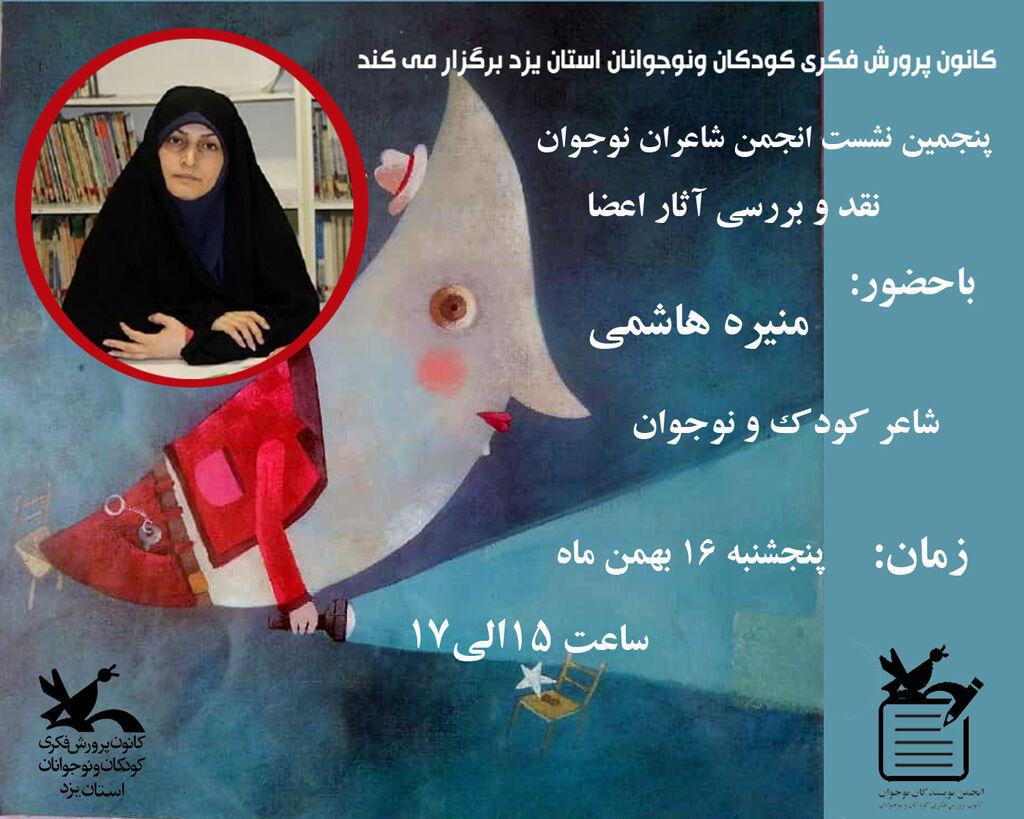 نویسنده کتاب آقای تابستان در زمستان میهمان کانون یزد