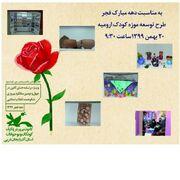 بهره برداری از طرح توسعه موزه کودک ارومیه به مناسبت دهه مبارک فجر
