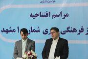 افتتاحیه مرکز فرهنگی هنری شماره ۱۰ مشهد