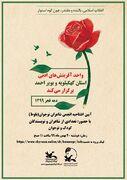 افتتاح انجمن شاعران نوجوان کانون کهگیلویه و بویراحمد