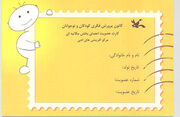 پل دوستی بخش مکاتبه ای مرکز آفرینش های ادبی کانون کردستان با کودکان و نوجوانان مناطق حاشیه شهری سنندج
