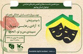 مهرواره نمایش خانگی، اعضای کانون استان بوشهر را به تماشای نمایش نشاند
