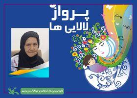 برتری مادربزرگ بوشهری در نخستین مهرواره ملی«پرواز لالاییها»