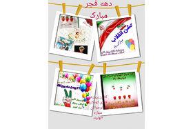 فعالیتهای مراکز فرهنگیهنری کانون استان همدان در دهمین روز از دهه مبارک فجر