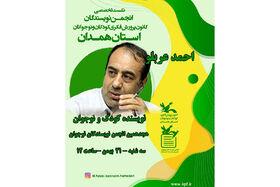 هجدهمین جلسه انجمن نویسندگان نوجوان کانون استان همدان برگزار شد