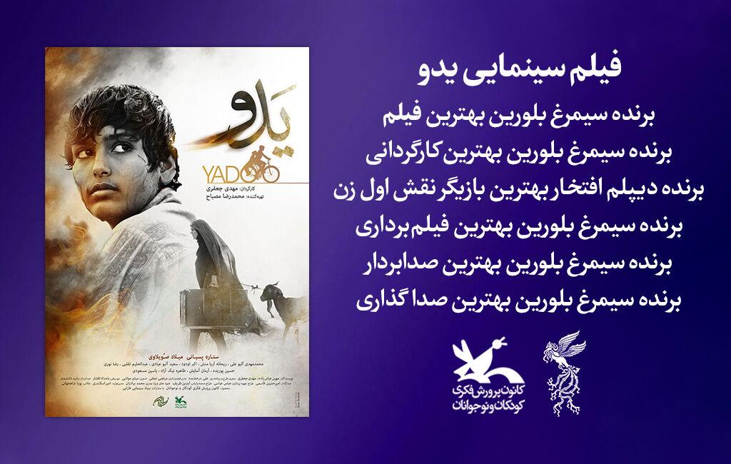 «یدو» بهترین فیلم جشنواره فجر شد