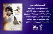 «یدو» بهترین فیلم جشنواره فجر