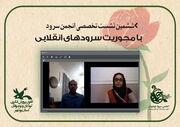 بررسی سرودهای انقلابی در ششمین نشست تخصصی انجمن سرود استان بوشهر