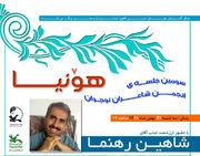 شاهین رهنما مهمان سومین جلسه انجمن شاعران نوجوان استان کردستان بود