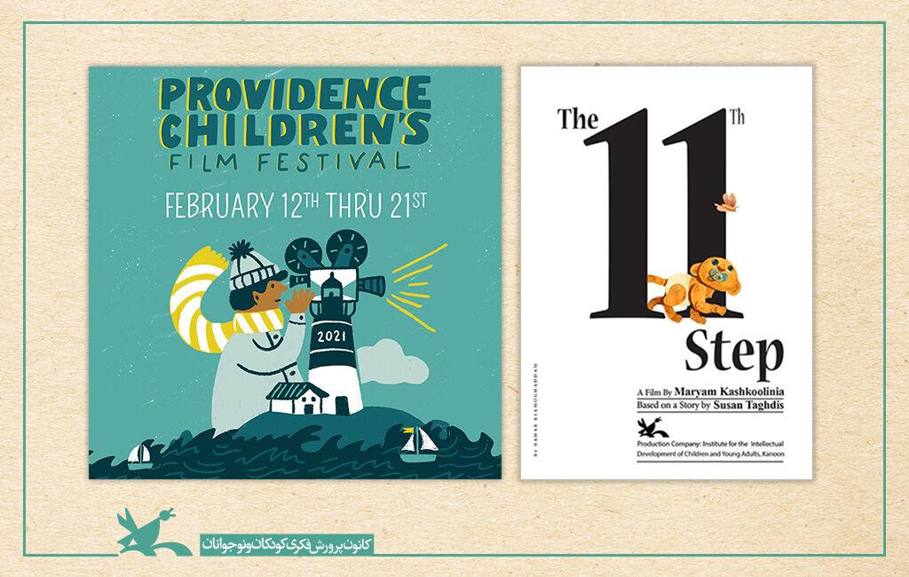 پویانمایی «قدم یازدهم» در جشنواره فیلم پراویدنس به نمایش در میآید