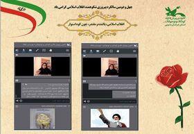 ویژه برنامههای مرکز فرهنگی کانون نهبندان همزمان با دهه فجر