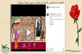 ویژهبرنامههای چهلودومین فجر انقلاب در قاب تصویر