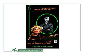 موضوع هفتمین نشست مجازی انجمن نمایش کانون استان اردبیل