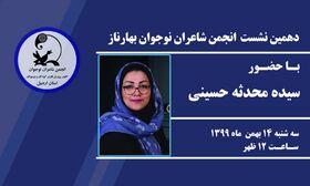برگزاری دهمین نشست مجازی انجمن شاعران نوجوان کانون استان اردبیل