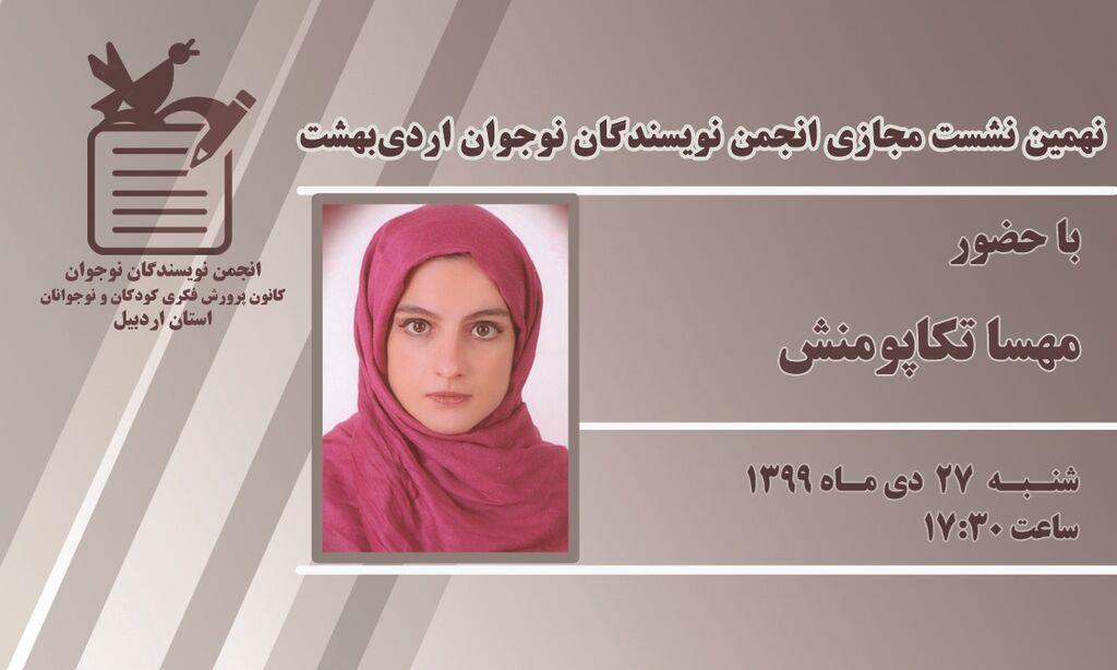 برگزاری نهمین جلسه مجازی انجمن نویسندگان نوجوان کانون استان اردبیل