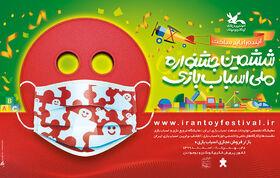 تیزر ششمین جشنواره ملی اسباببازی کانون