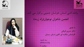 جدید ترین آثار شعر شاعران نوجوان استان بررسی شد