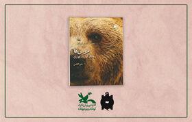 کتاب «خرسها و دیگر گوشتخواران» کانون نامزد نشان لاکپشتپرنده شد