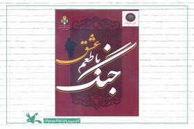 انتشار مجموعهشعر مربی ادبی کانون استان سمنان