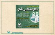 برگزیدگان بخش ادبی مهرواره «ستارههای بینشان» اعلام شد