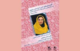 صد و هجدهمین انجمن ادبی آفتاب