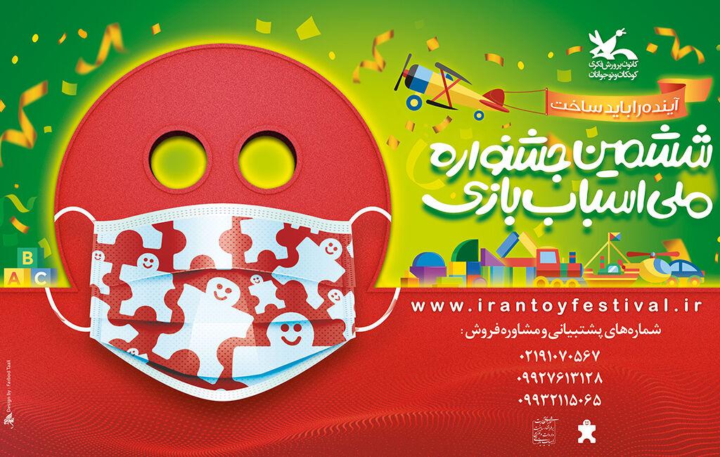 ششمین جشنواره ملی اسباببازی کانون پرورش فکری
